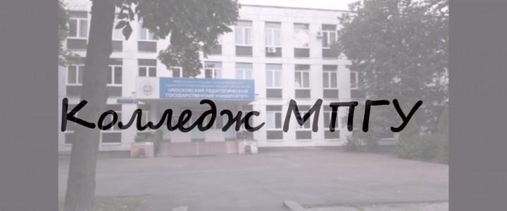 В Колледже МПГУ прошел День открытых дверей в онлайн режиме
