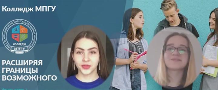 Студенты Колледжа МПГУ записали видеоролики для абитуриентов