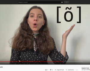 Снимаем видео, или как работать над произношением на дистанционном обучении