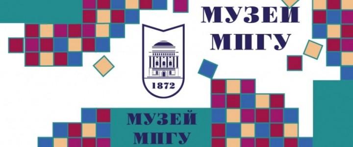 Музей МПГУ – участник акции «Ночь в музее-2020»