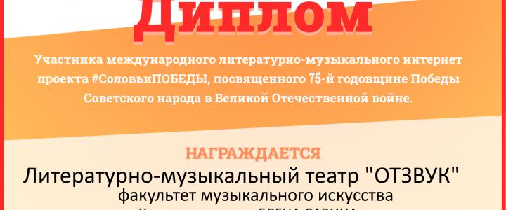 """""""Соловьи Победы"""" поют в МПГУ"""