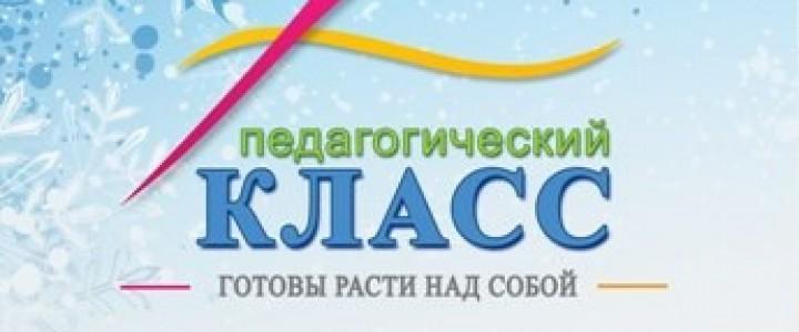 Завершился междисциплинарный общеуниверситетский конкурс «Педагогический класс при МПГУ»