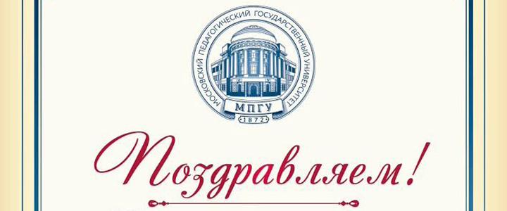 Ректор МПГУ А.В.Лубков поздравил Набережночелнинский государственный педагогический университет с 30-летием