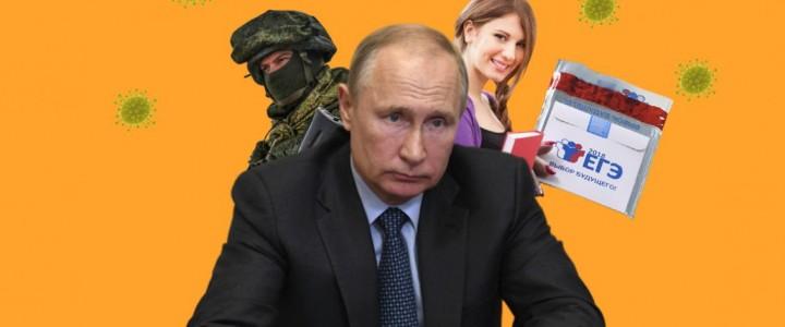 Владимир Путин о ЕГЭ, о поступлении в вузы и о ситуации в образовании во время эпидемии