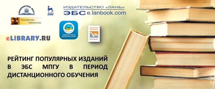 Рейтинг популярных изданий в ЭБС МПГУ в период дистанционного обучения