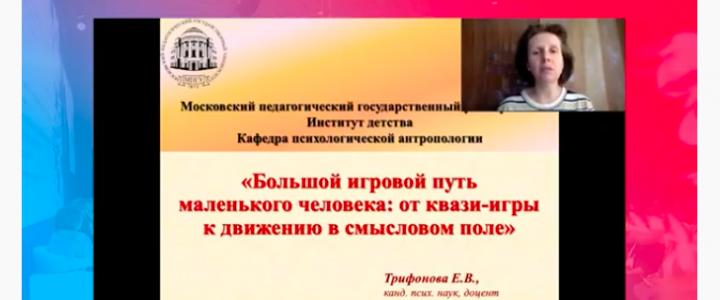 Доцент Института детства Е.В. Трифонова на Фестивале «Воспитатели России»