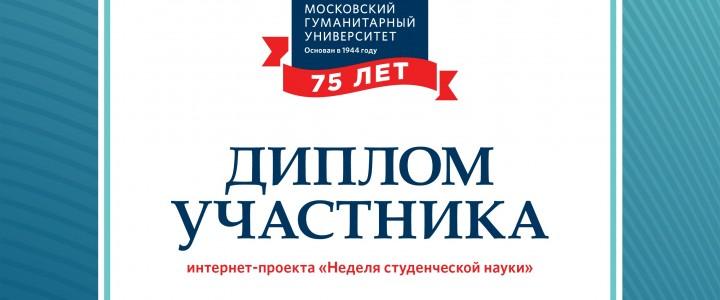 «Россия – моя страна»