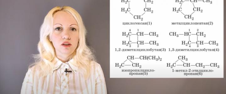 «Химия на карантине». Выпуск 8. Органика