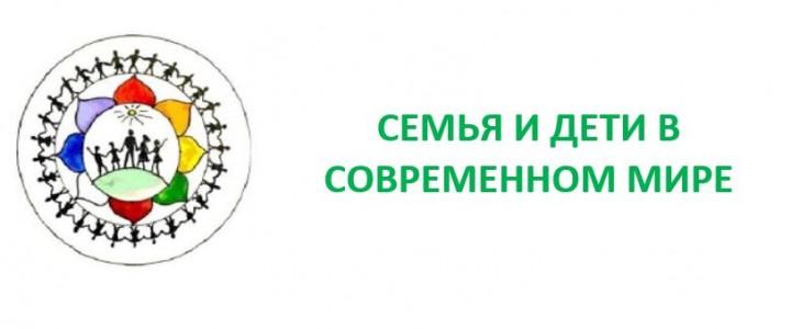 Преподаватели и студенты Факультета дошкольной педагогики и психологии приняли участие в Международной научно-практической конференции «Семья и дети в современном мире»