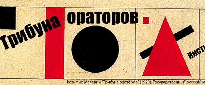 Трибуна ораторов Института филологии 8: И снова о Победе!