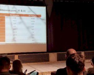О китайской фонетике дистанционно