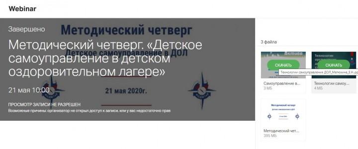 МПГУ принял участие в проекте «Методический четверг» для детских лагерей России