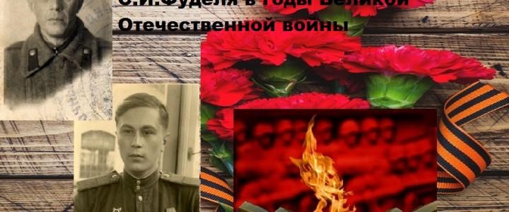 Студентка Покровского филиала МПГУ подготовила доклад о судьбе семьи С.И. Фуделя в годы Великой Отечественной войны