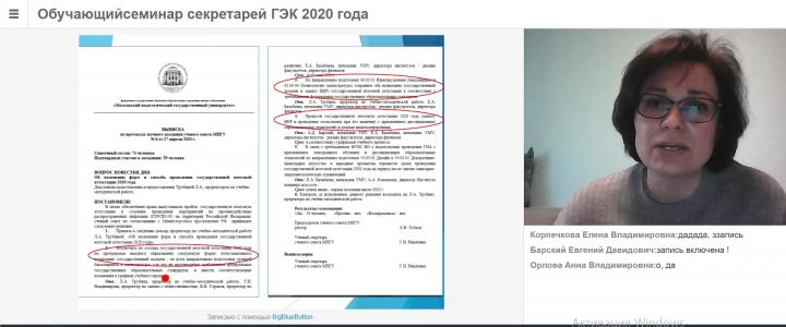 Обучающий семинар секретарей ГЭК 2020 года в режиме вебинара