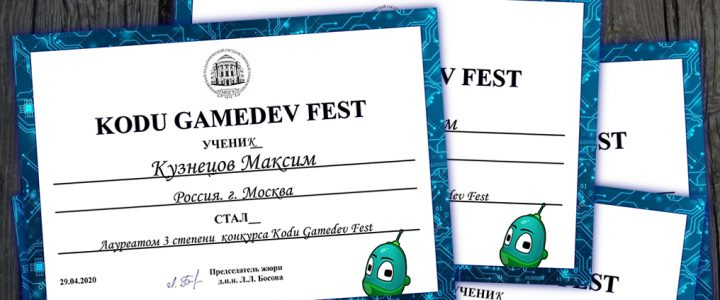 Сотрудники кафедры ТМОМИ приняли участие в работе жюри конкурса Kodu Gamedev Fest