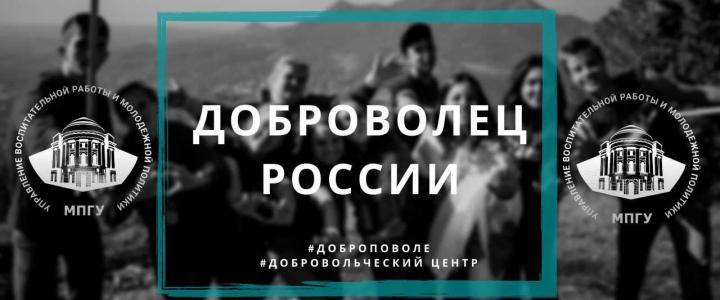 Всероссийский конкурс «Доброволец России – 2020».