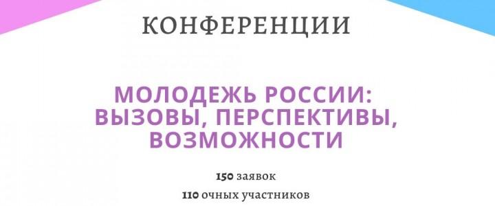 Итоги конференции «Молодежь России: вызовы, перспективы, возможности».