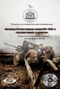 Проектно-исследовательская онлайн-конференция «Великая Отечественная война 1941 – 1945 гг. глазами наших студентов»