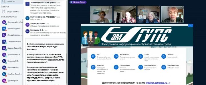 Институт филологии принял участие в Международной научно-практической конференции «Наука и культура России»