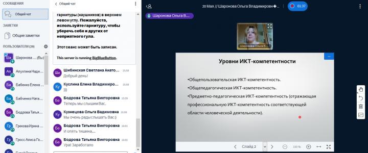 Университетская среда: доцент кафедры ТИДМ О.В.Шаронова провела мастер-класс