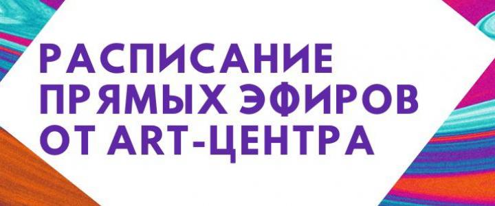 Расписание эфиров от Art-центра МПГУ на неделе с 4 мая по 9 мая