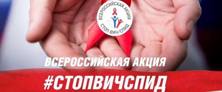 Красная ленточка – международный символ борьбы со СПИДом
