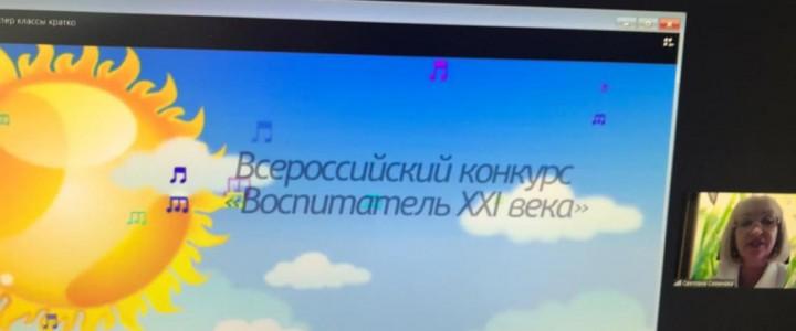 Институт детства на Всероссийском конкурсе «Воспитатель XXI века» АГПУ