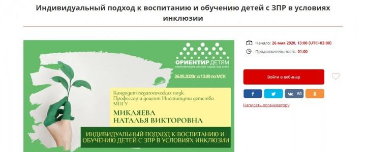Вебинар профессора Н.В. Микляевой