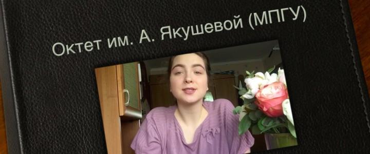 «Надежды маленький оркестрик»: студенты Института детства МПГУ приняли участие  во флешмобе