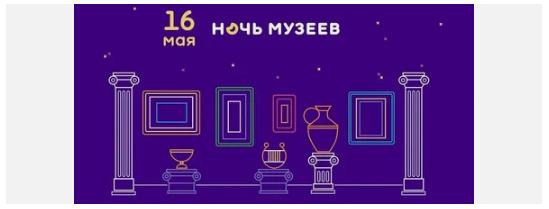 Ночь музеев 2020 для студентов ХГФ