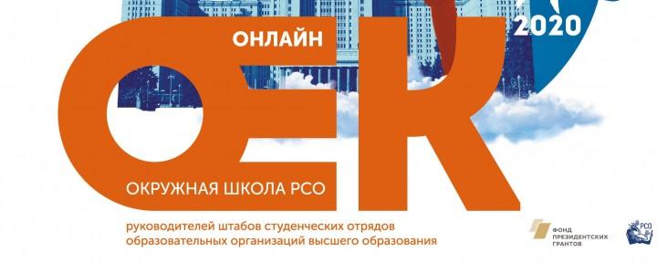 Штаб СО МПГУ в проекте «Окружные школы руководителей штабов студенческих отрядов»