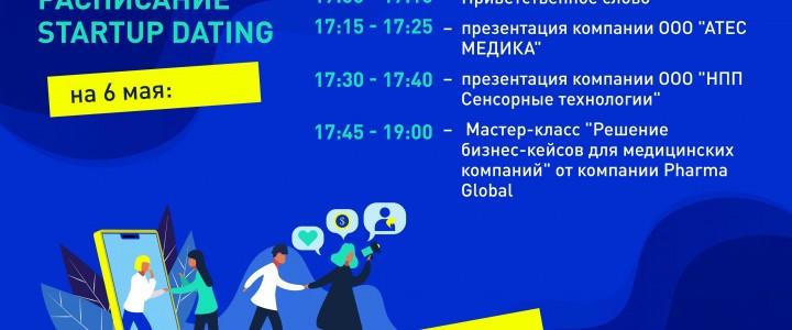 6 мая 2020 года состоялась дистанционная встреча студентов и работодателей