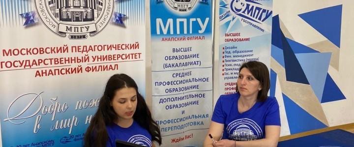 В Анапском филиале МПГУ прошел День открытых дверей в режиме Он-лайн!