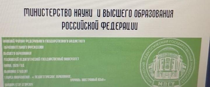 В Анапском филиале МПГУпрошли научные мероприятия