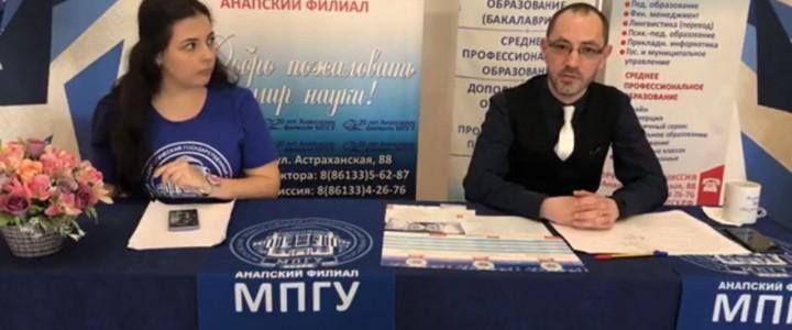Представители кафедры психолого-педагогического образования Анапского филиала МПГУ встретились с абитуриентами в режиме онлайн