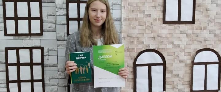 Лицеистка получила 2 место в научной конференции за работу о русских и китайских фразеологизмах