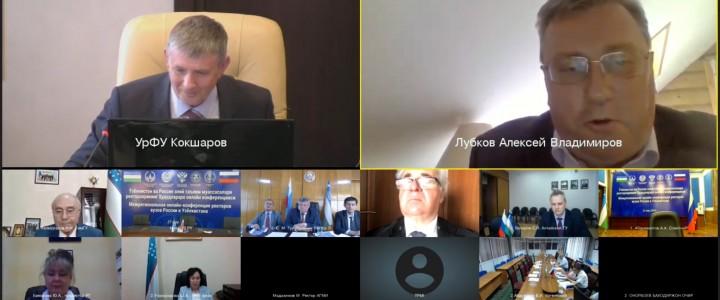 Алексей Лубков обсудил с коллегами взаимодействие вузов России и Узбекистана