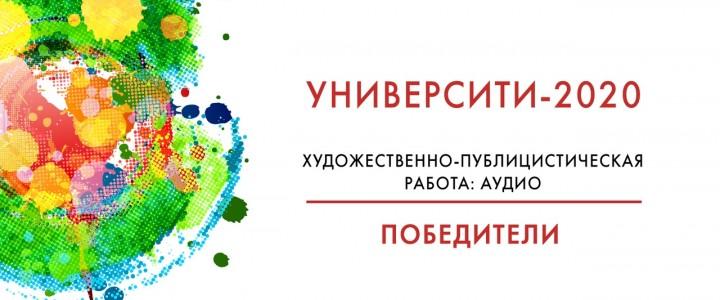 Корреспонденты «7-ой Мастерской» ИЖКМ заняли второе место на «УниверСити – 2020»!