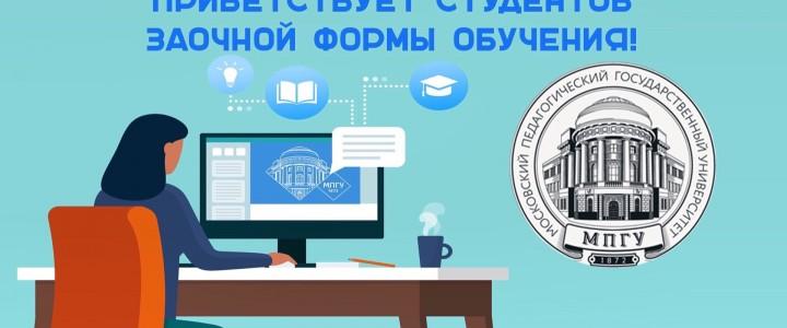 Анапский филиал МПГУ приветствует студентов заочной формы обучения!