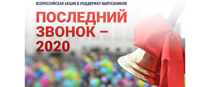 Минпросвещения проведёт Всероссийскую акцию в поддержку выпускников страны «Последний звонок – 2020»