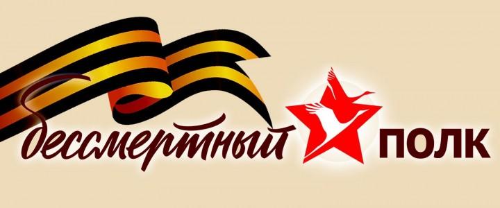 Студенты Покровского Филиала МПГУ подготовили проект «Бессмертный полк – Мы помним»