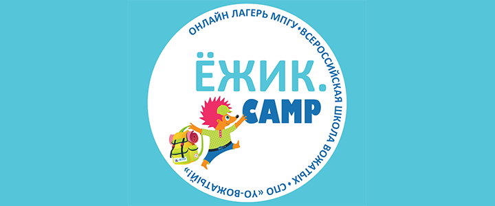 Онлайн лагерь МПГУ «Ёжик.camp»