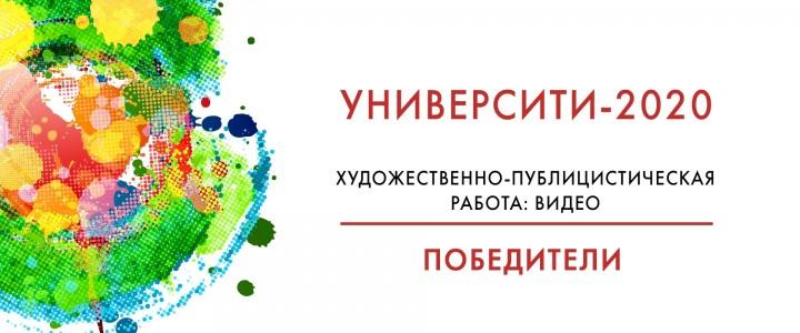 Первокурсники «7-ой Мастерской» ИЖКМ взяли бронзу на «УниверСити –2020»