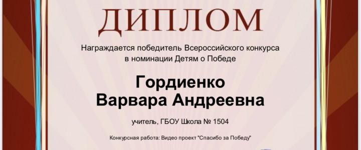 Магистрантка Института детства В. Гордиенко – дипломантка Всероссийского конкурса «Педагогические инновации»