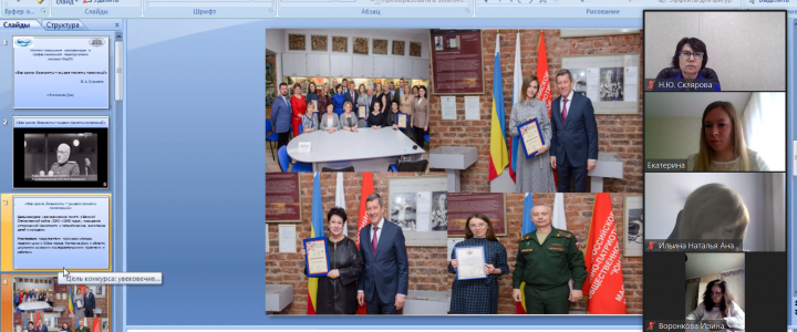 9 мая МПГУ принял участие в Национальной научно-практической конференции по сохранению исторической памяти