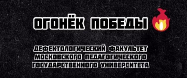 «Огонек Победы» в исполнении студентов-дефектологов