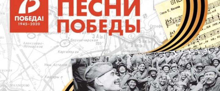 Студенты Анапского филиала МПГУ присоеденились к краевой акции «Песни Победы»