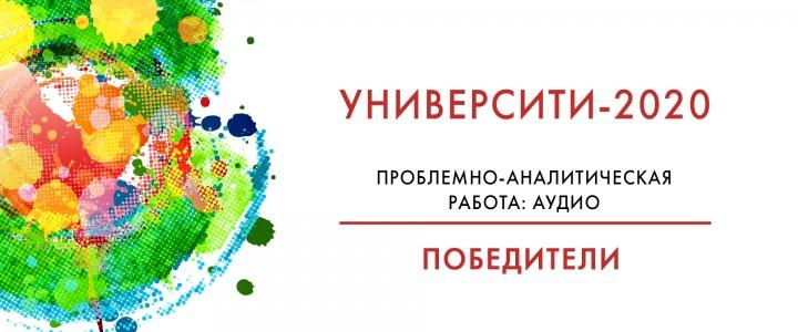 Корреспонденты радио «Пульс» заняли призовые места на «УниверСити –2020»!