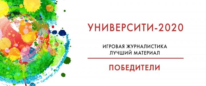 Студенты «7-ой Мастерской» ИЖКМ заняли первое место на «УниверСити – 2020»!