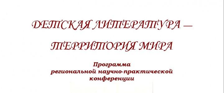 """Институт детства на конференции """"Детская литература – территория мира"""""""